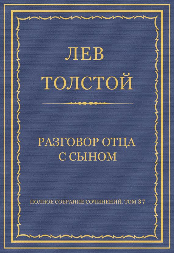 Полное собрание сочинений. Том 37. Произведения 1906–1910 гг. Разговор отца с сыном
