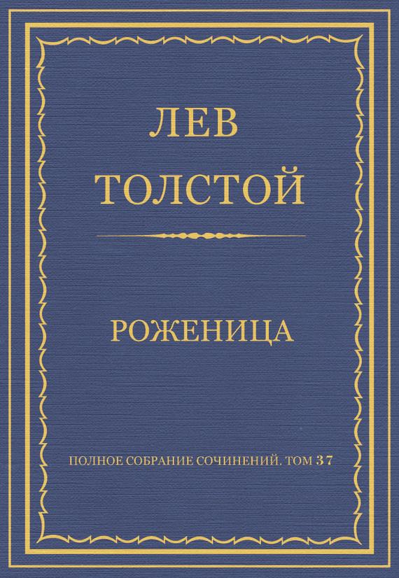 Полное собрание сочинений. Том 37. Произведения 1906–1910 гг. Роженица