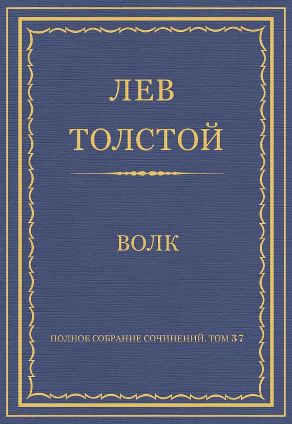Полное собрание сочинений. Том 37. Произведения 1906–1910 гг. Волк