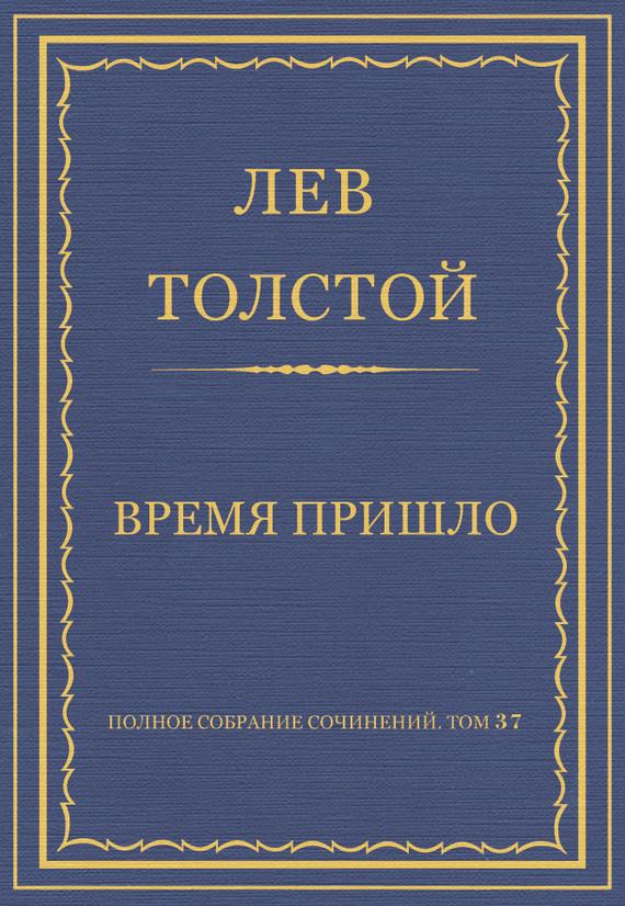Полное собрание сочинений. Том 37. Произведения 1906–1910 гг. Время пришло