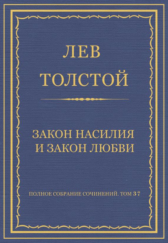 Полное собрание сочинений. Том 37. Произведения 1906–1910 гг. Закон насилия и закон любви