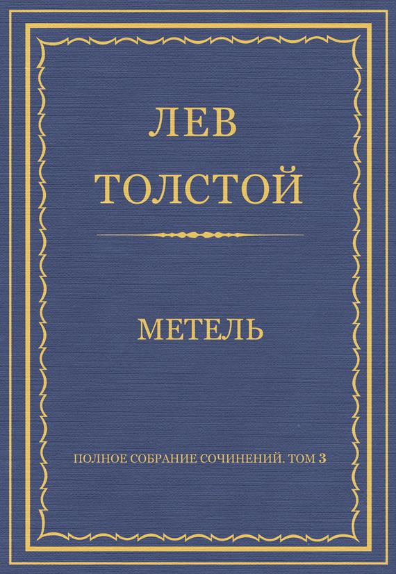 Полное собрание сочинений. Том 3. Произведения 1852–1856 гг. Метель