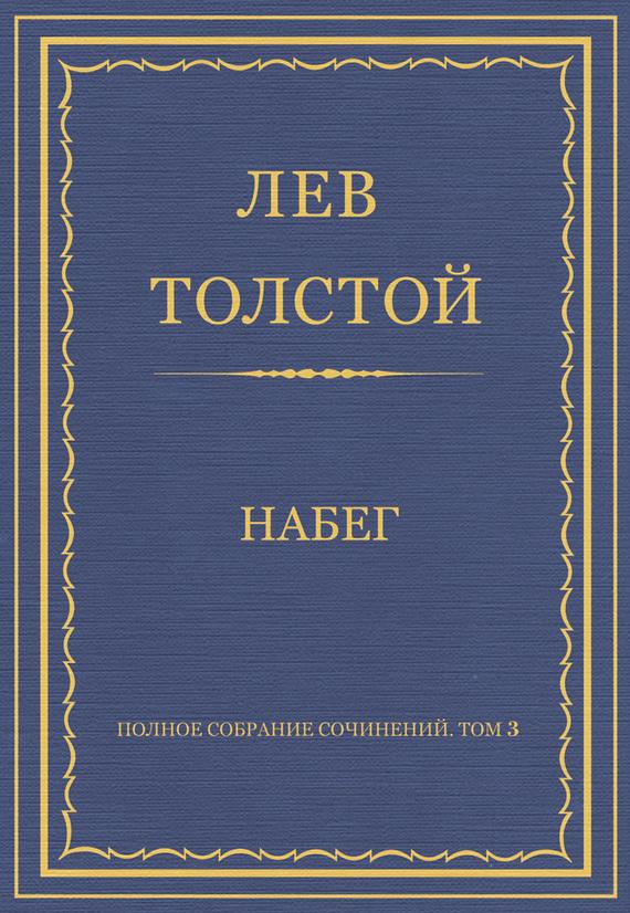 Полное собрание сочинений. Том 3. Произведения 1852–1856 гг. Набег