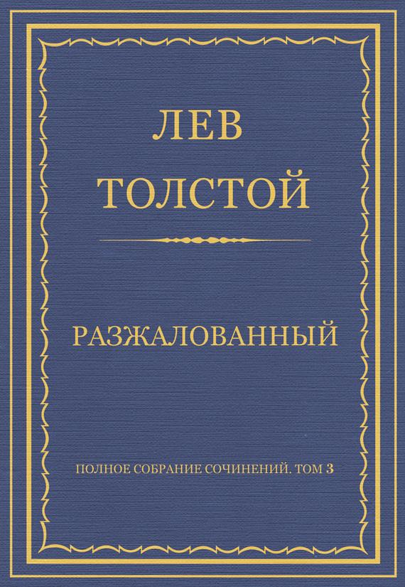 Полное собрание сочинений. Том 3. Произведения 1852–1856 гг. Разжалованный