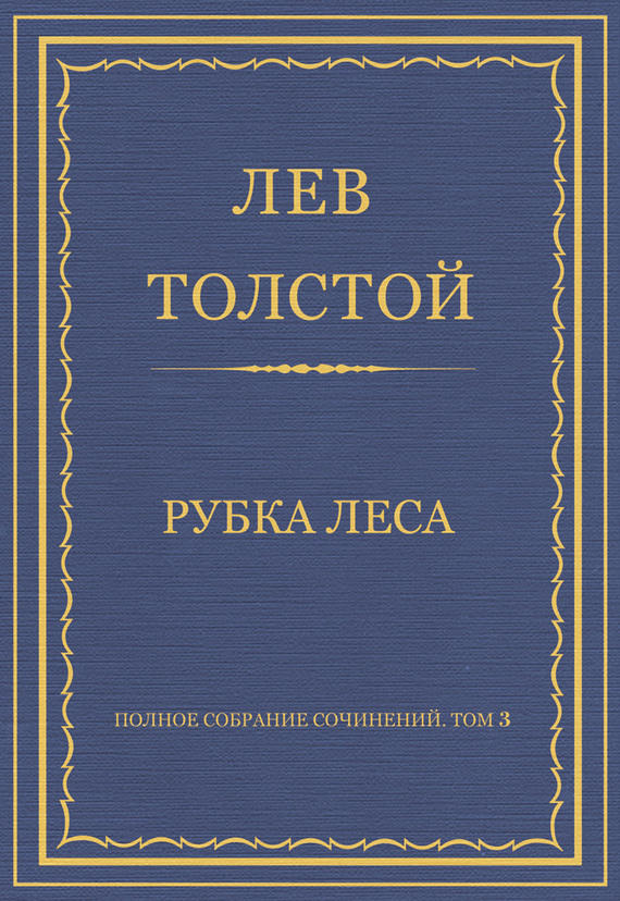 Полное собрание сочинений. Том 3. Произведения 1852–1856 гг. Рубка леса