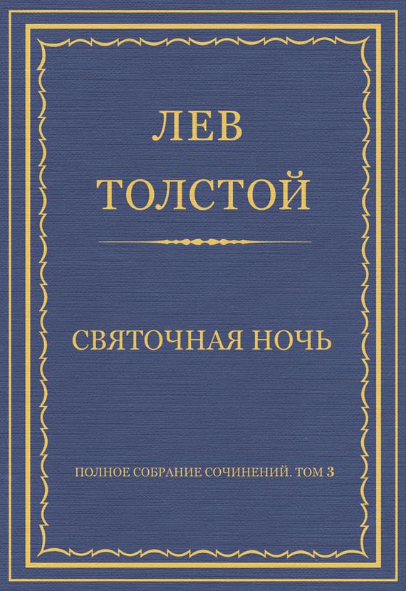 Полное собрание сочинений. Том 3. Произведения 1852–1856 гг. Святочная ночь