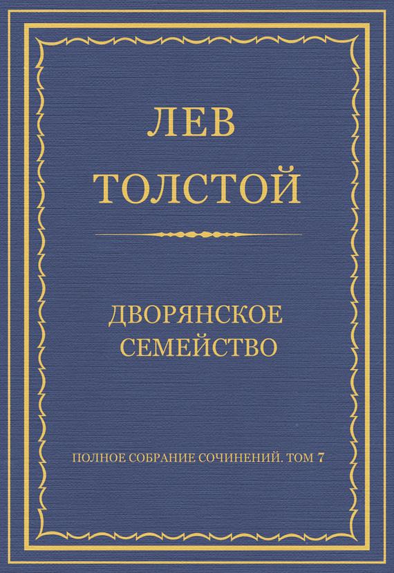 Полное собрание сочинений. Том 7. Произведения 1856–1869 гг. Дворянское семейство