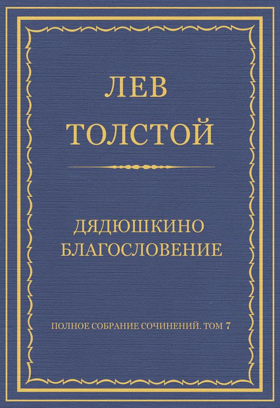 Полное собрание сочинений. Том 7. Произведения 1856–1869 гг. Дядюшкино благословение