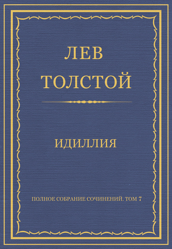 Полное собрание сочинений. Том 7. Произведения 1856–1869 гг. Идиллия