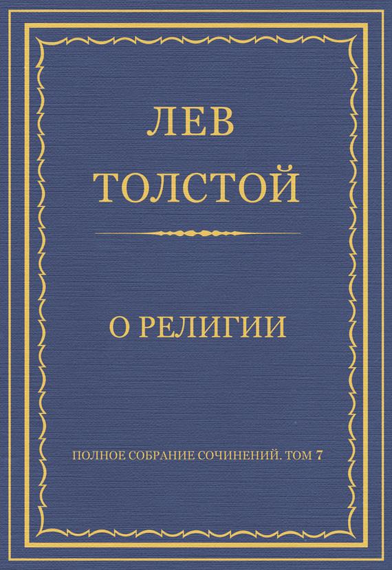 Полное собрание сочинений. Том 7. Произведения 1856–1869 гг. О религии