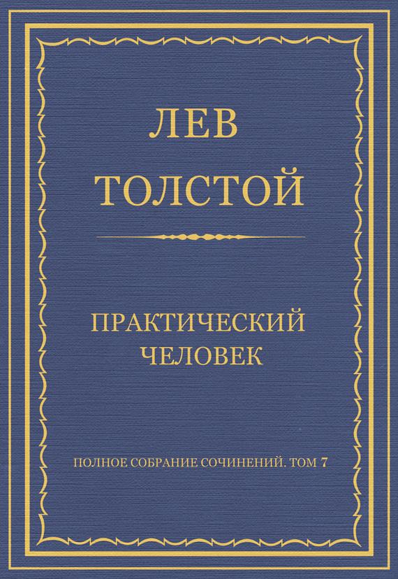 Полное собрание сочинений. Том 7. Произведения 1856–1869 гг. Практический человек