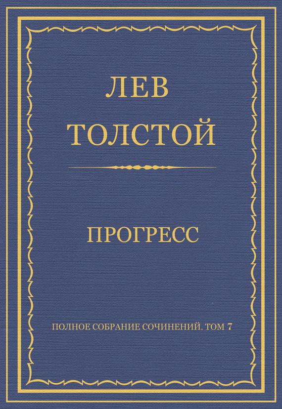 Полное собрание сочинений. Том 7. Произведения 1856–1869 гг. Прогресс