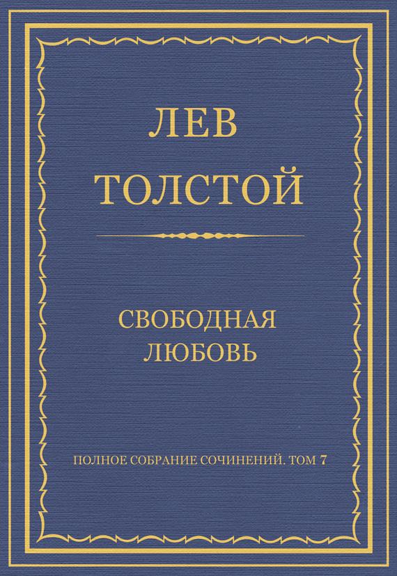 Полное собрание сочинений. Том 7. Произведения 1856–1869 гг. Свободная любовь