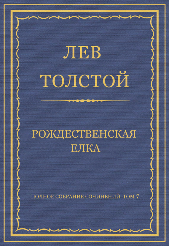 Полное собрание сочинений. Том 7. Произведения 1856–1869 гг. Рождественская елка