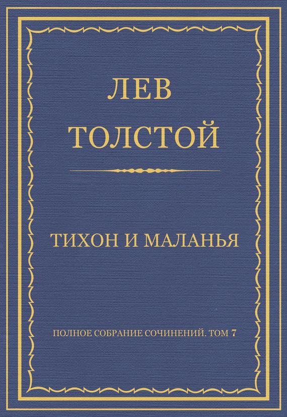 Полное собрание сочинений. Том 7. Произведения 1856–1869 гг. Тихон и Маланья