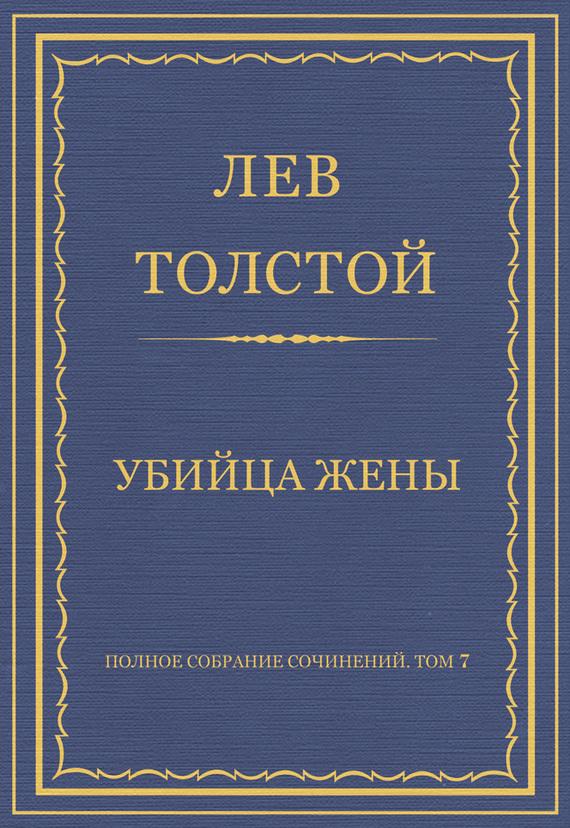 Полное собрание сочинений. Том 7. Произведения 1856–1869 гг. Убийца жены