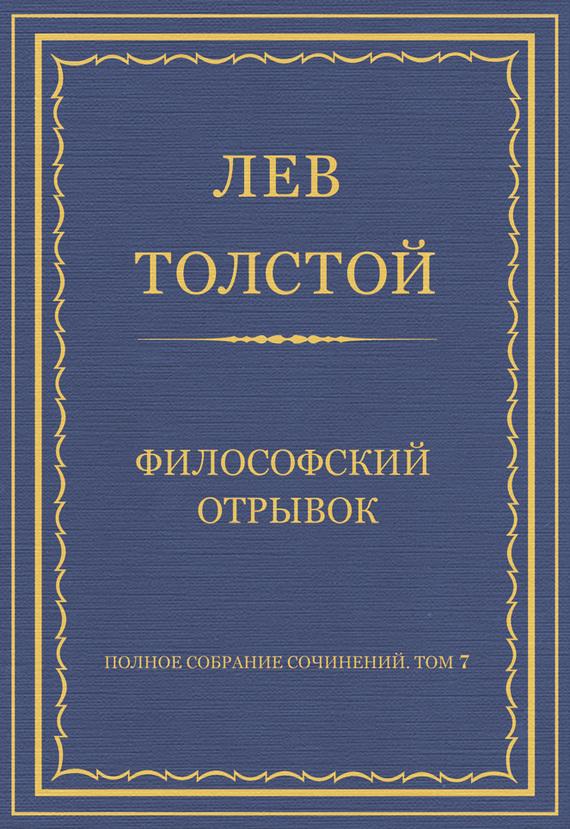 Полное собрание сочинений. Том 7. Произведения 1856–1869 гг. Философский отрывок
