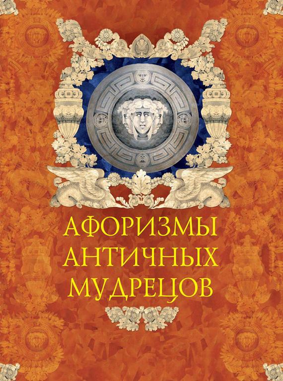 Афоризмы античных мудрецов