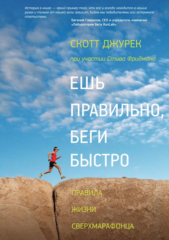 Ешь правильно, беги быстро. Правила жизни сверхмарафонца