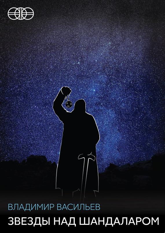 Звезды над Шандаларом (сборник)
