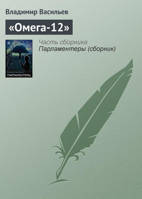 «Омега-12»