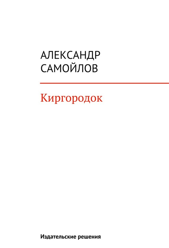Киргородок
