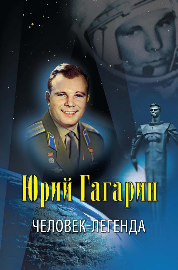 Юрий Гагарин – человек-легенда