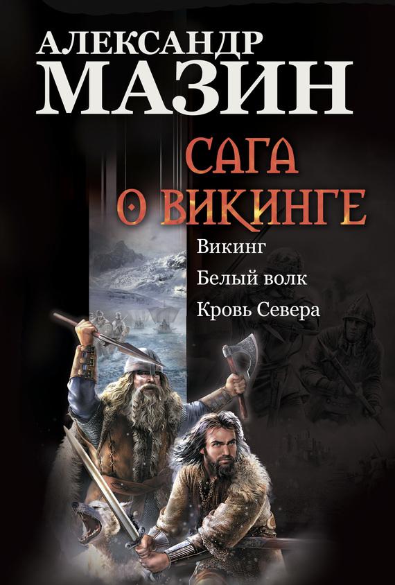 Сага о викинге: Викинг. Белый волк. Кровь Севера