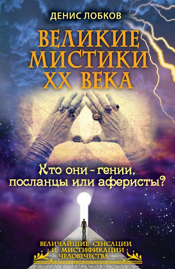 Великие мистики XX века. Кто они – гении, посланцы или аферисты?
