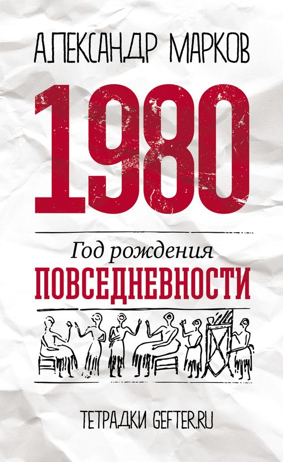 1980: год рождения повседневности