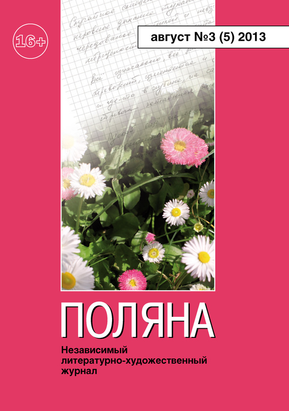 Поляна №3 (5), август 2013