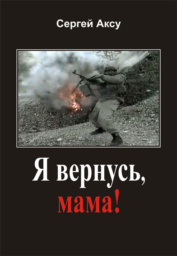 Я вернусь, мама!