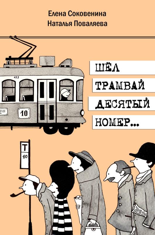 Шел трамвай десятый номер…