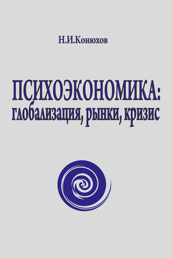Психоэкономика: глобализация, рынки, кризис