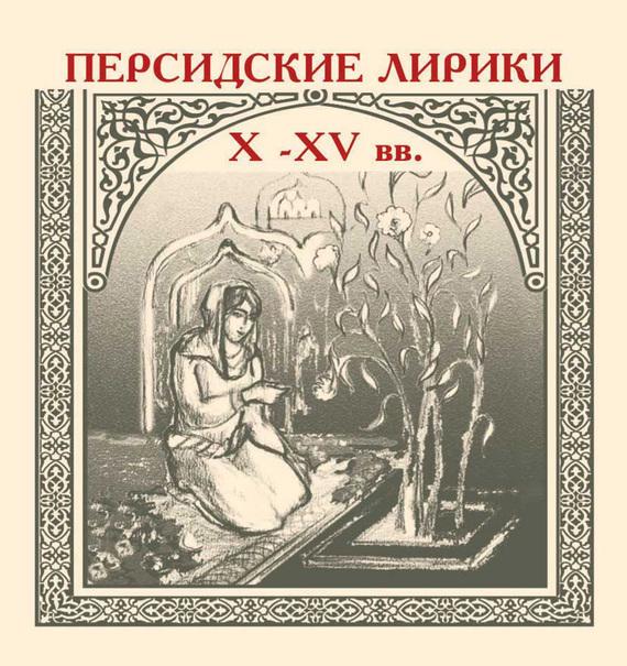 Персидские лирики X–XV вв.