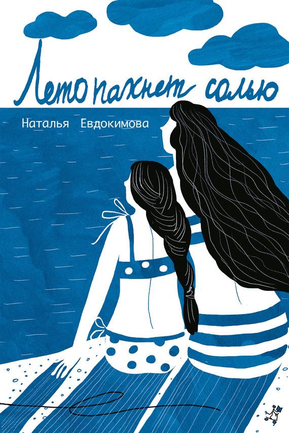 Лето пахнет солью (сборник)