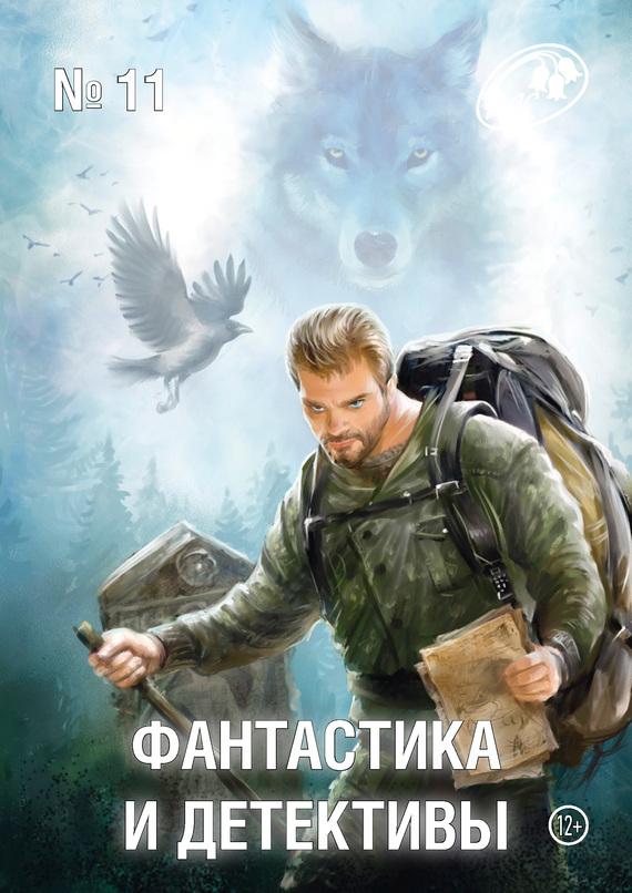 Журнал «Фантастика и Детективы» №11