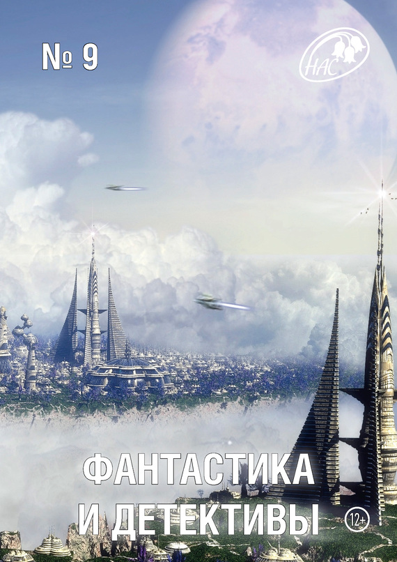 Журнал «Фантастика и Детективы» №9