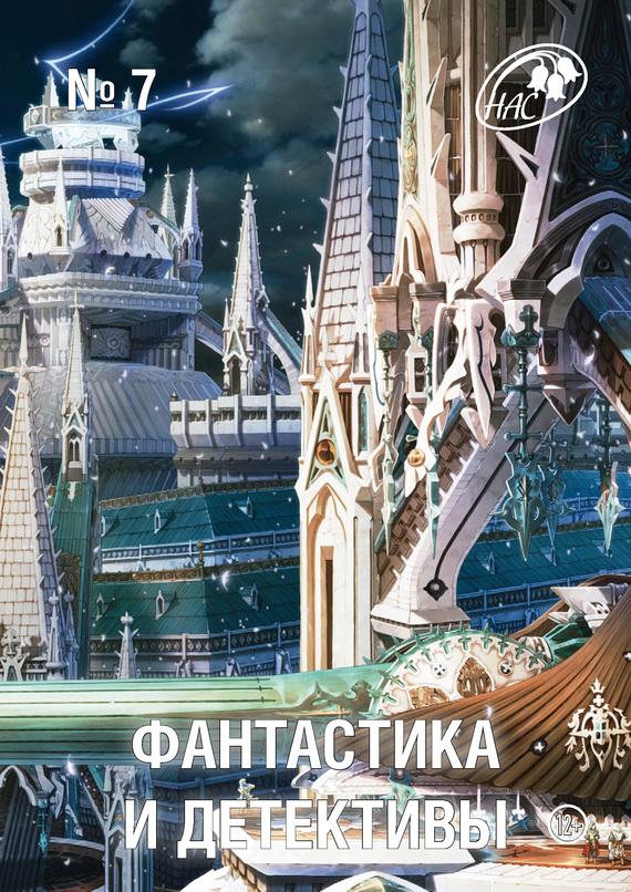 Журнал «Фантастика и Детективы» №7