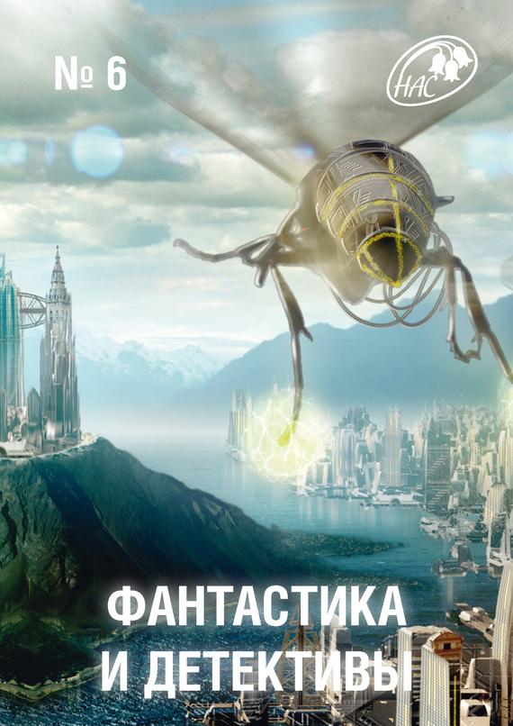 Журнал «Фантастика и Детективы» №6