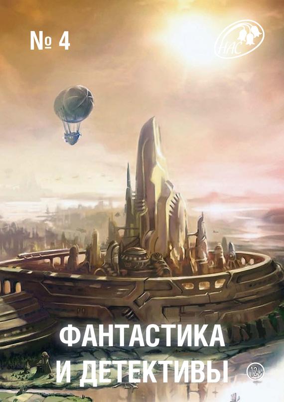 Журнал «Фантастика и Детективы» №4