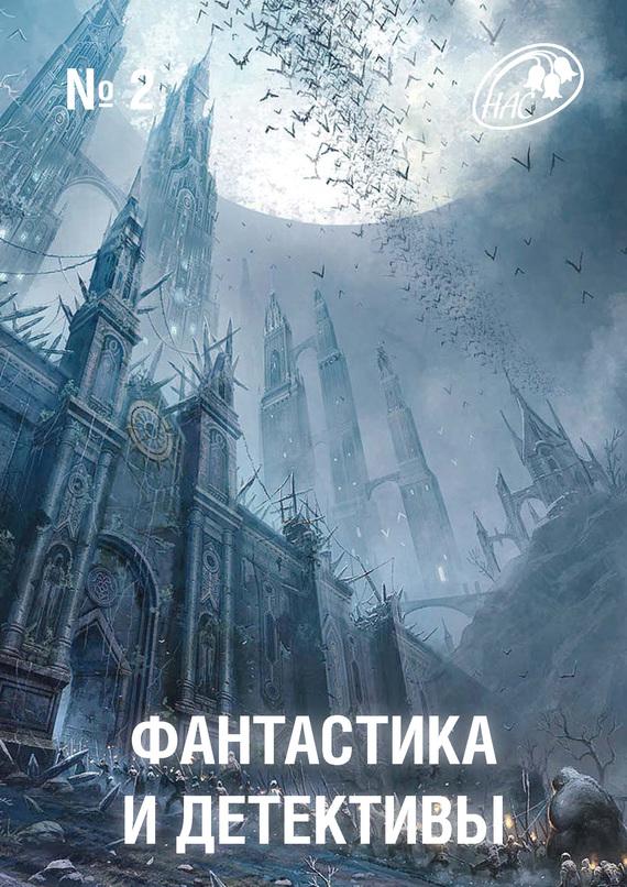 Журнал «Фантастика и Детективы» №2