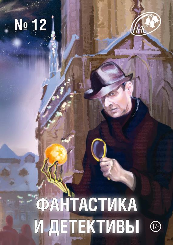 Журнал «Фантастика и Детективы» №12