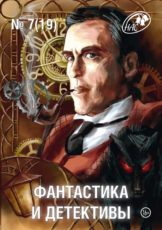 Журнал «Фантастика и Детективы» №7 (19) 2014