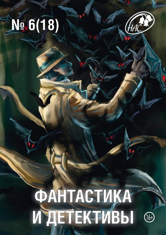 Журнал «Фантастика и Детективы» №6 (18) 2014