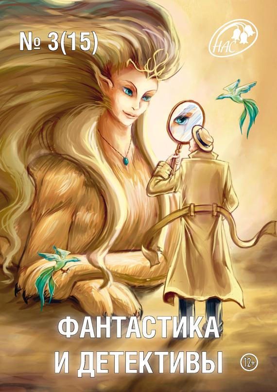 Журнал «Фантастика и Детективы» №3 (15) 2014
