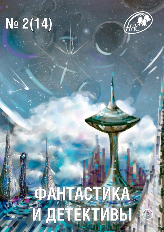 Журнал «Фантастика и Детективы» №2 (14) 2014