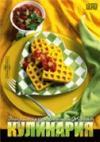 Кулинария. Энциклопедия вкусной жизни
