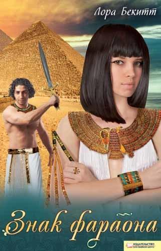 Знак фараона (сборник)