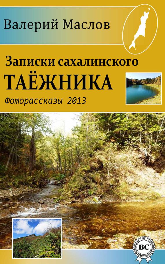Записки сахалинского таёжника. Фоторассказы 2013